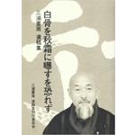 三浦重周遺稿集「白骨を秋霜に曝すを恐れず」