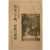 三浦重周遺稿集「国家の千城、民族の堡塁」