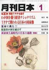月刊日本2012年2月号