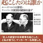 稲村公望 F・ルーズベルトの犯罪