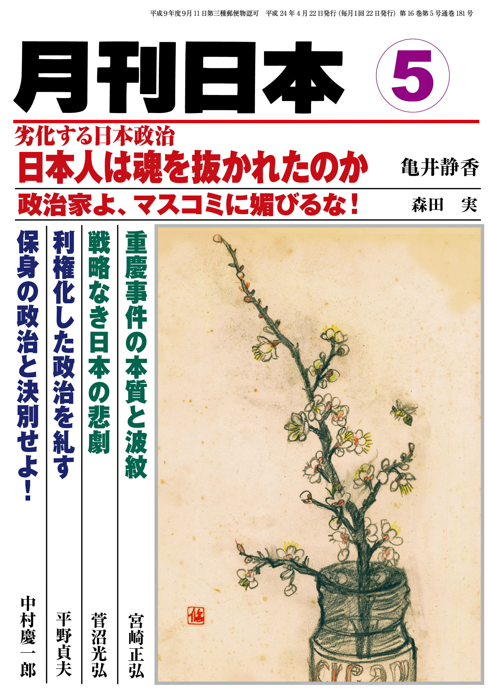 月刊日本2012年5月号