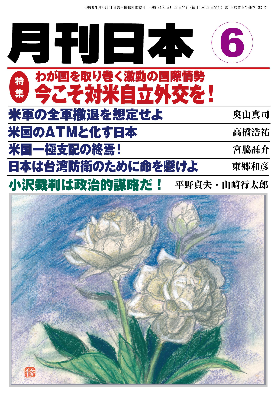 月刊日本2012年6月号