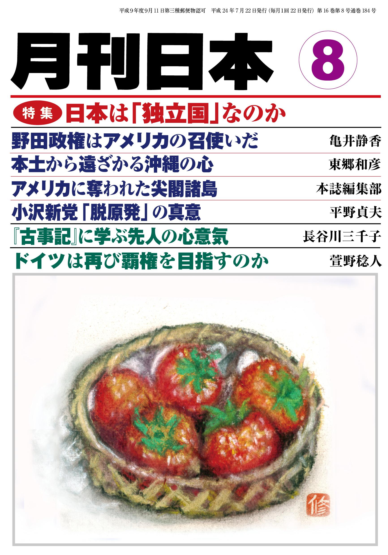 月刊日本2012年8月号