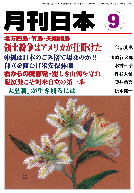 月刊日本2012年9月号