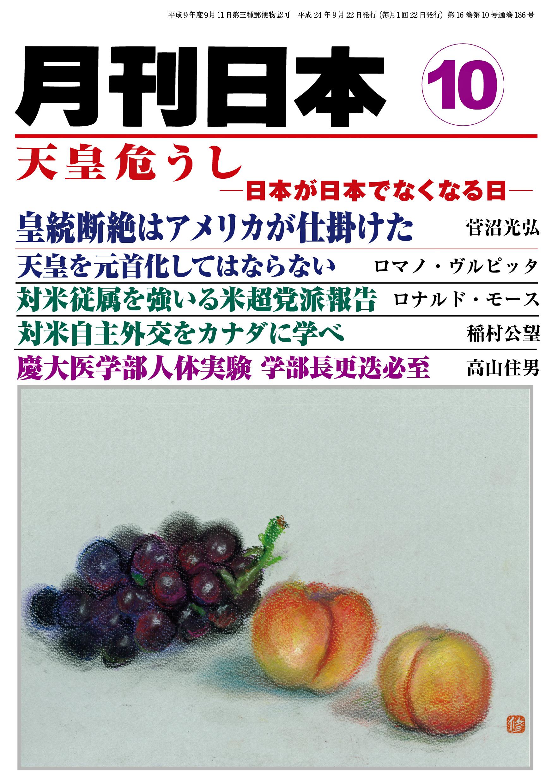 月刊日本2012年10月号