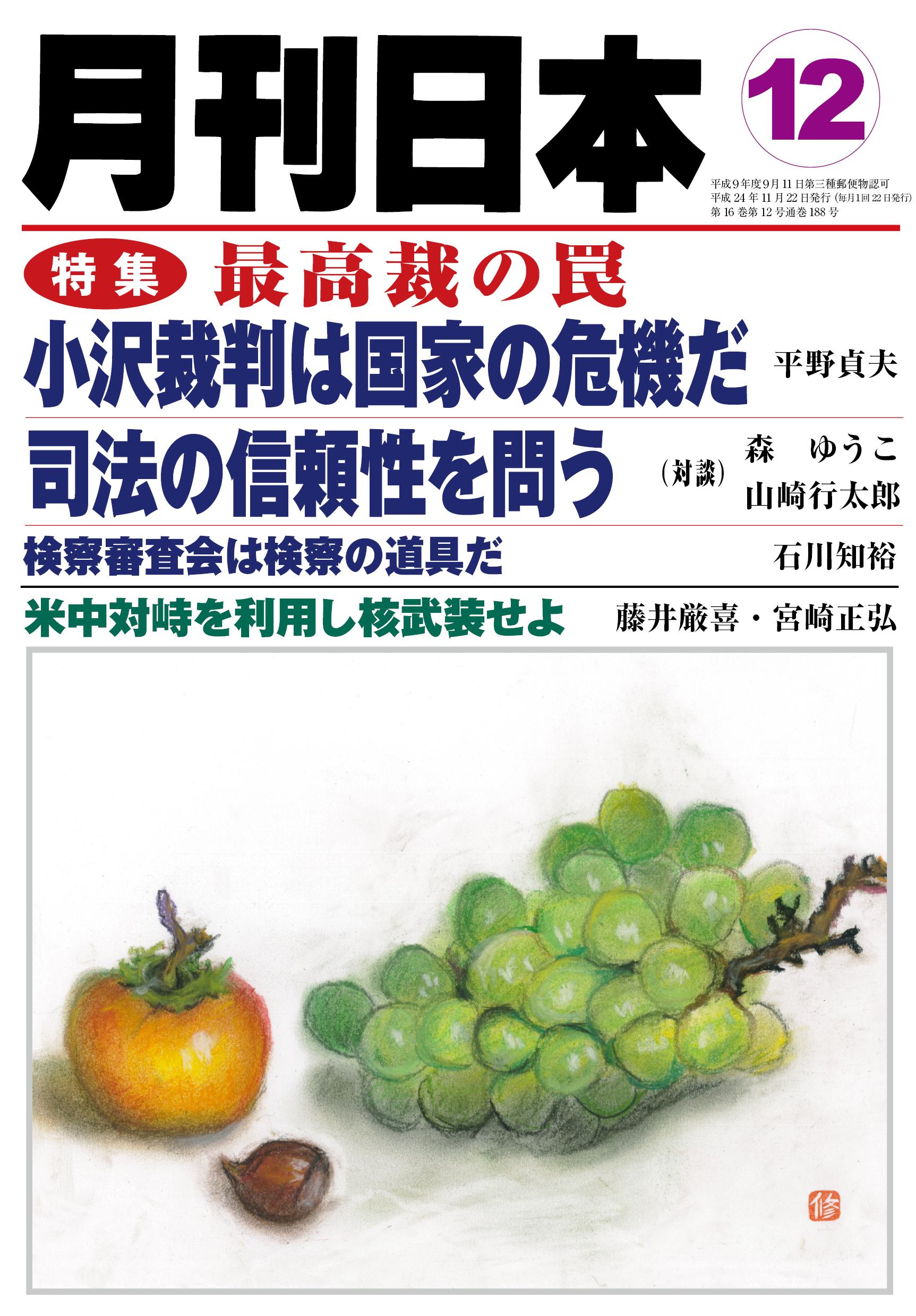 月刊日本2012年12月号