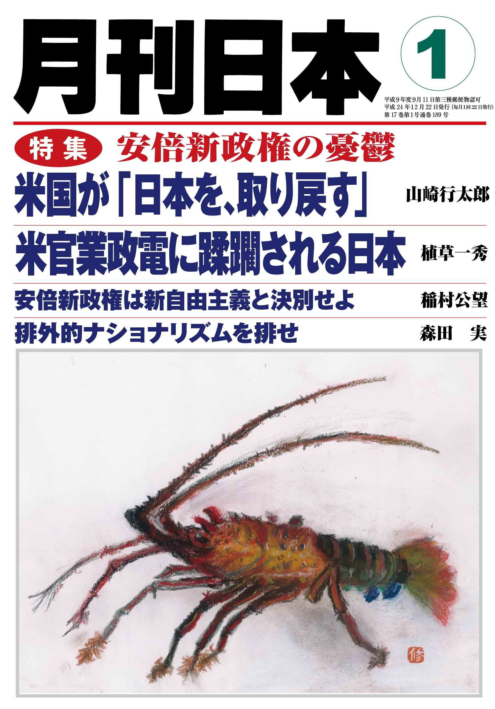 月刊日本2013年1月号