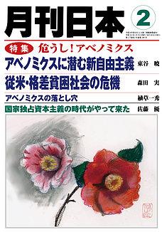月刊日本2013年2月号