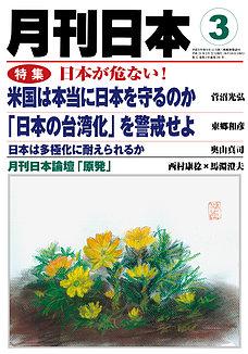 月刊日本2013年3月号