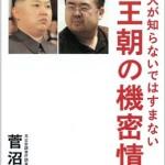 菅沼光弘 米国は本当に日本を守るのか