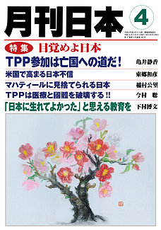 月刊日本2013年4月号