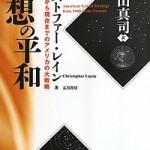 奥山真司 日本は多極化に耐えられるか