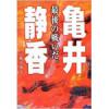 亀井静香 TPP参加は亡国への道だ!