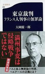 東京裁判 フランス人判事の無罪論