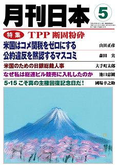 月刊日本2013年5月号