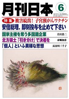 月刊日本2013年6月号