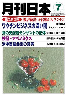 月刊日本2013年7月号