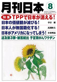 月刊日本2013年8月号