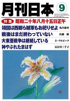 月刊日本2013年9月号