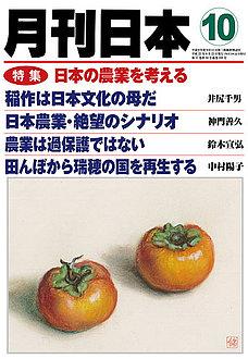 月刊日本2013年10月号