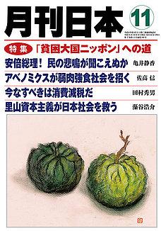 月刊日本2013年11月号