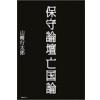 山崎行太郎 沖縄独立論を知らずして、国防を語るなかれ