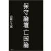 山崎行太郎 反韓論の心理と論理