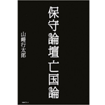 日本で韓国批判が吹き荒れる背景