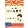 超訳 小説 日米戦争