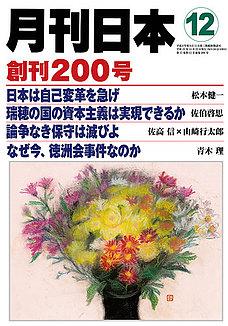 月刊日本2013年12月号