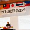 本誌編集部 大東亜会議七十周年記念大会開催さる