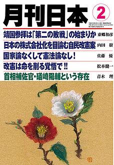 月刊日本2014年2月号