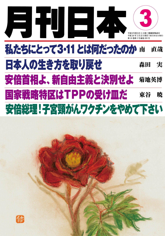 月刊日本2014年4月号