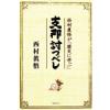 支那討つべし 西村眞悟が「歴史に学ぶ」