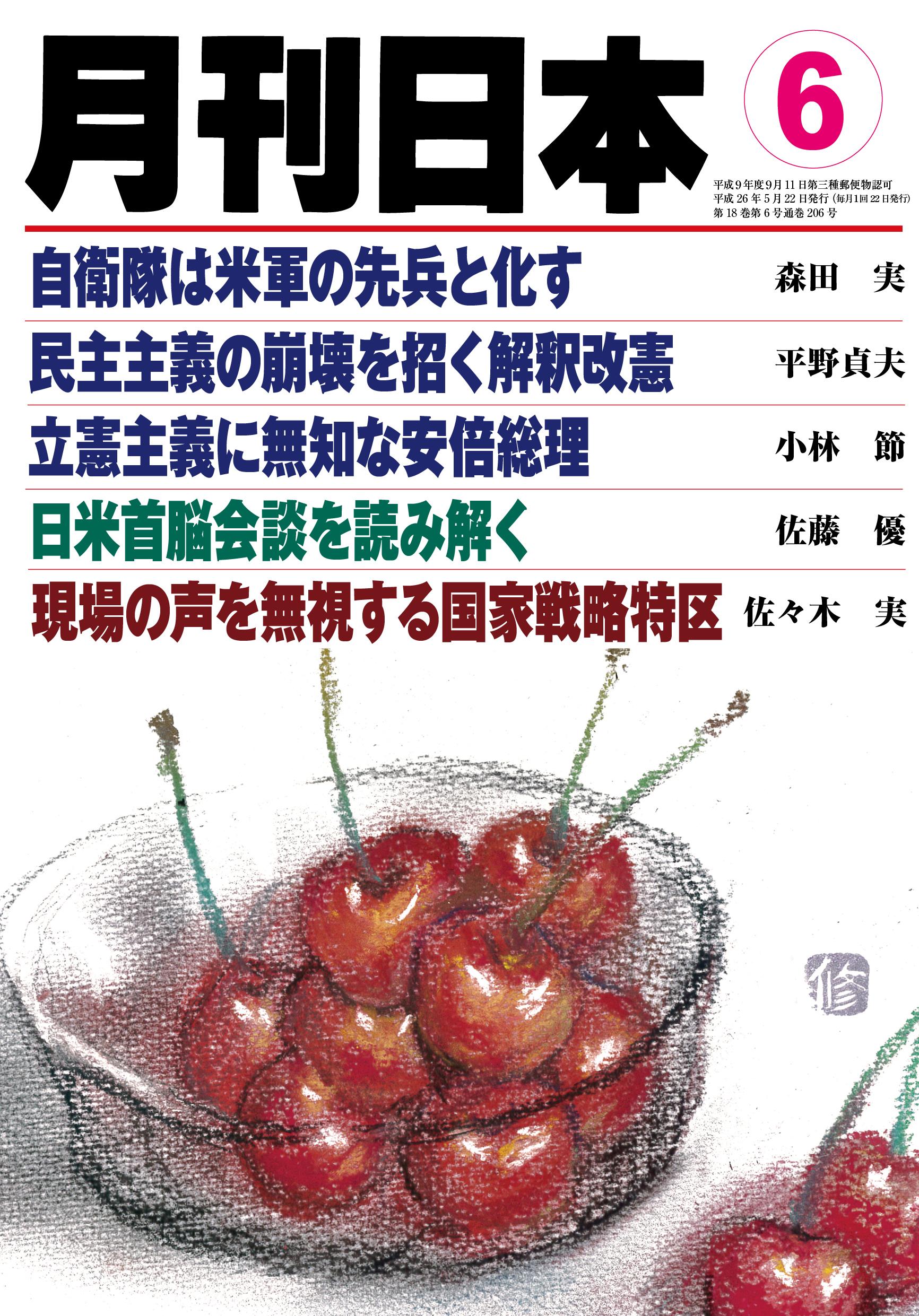 月刊日本2014年9月号