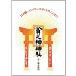 貧乏神神社 「日本随一のパワースポットはここだ!!」