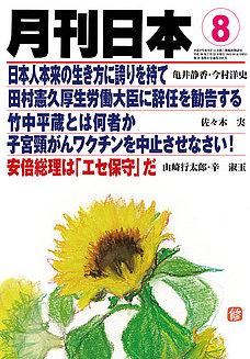 月刊日本2014年8月号