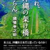 國場幸之助 「慰霊の日」に沖縄を問い直す