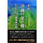 われ、沖縄の架け橋たらん