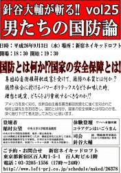 男たちの国防論vol25 (2)