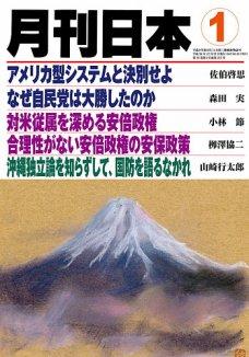 月刊日本2015年1月号