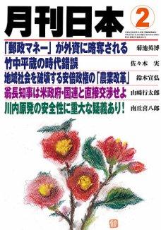 月刊日本2015年5月号