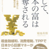 菊池英博 約300兆円の「郵政マネー」が外資に略奪される