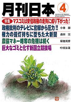 月刊日本2015年6月号