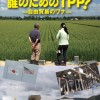 内田聖子 国家破壊の協定「TiSA」を報じないマスコミ