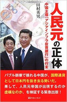 田村秀男 中国の軍事戦略に利用されるAIIB