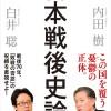 内田樹 日本は主権国家でないことを自覚せよ!