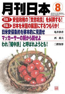 月刊日本2015年8月号