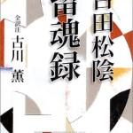 【書評】『吉田松陰 留魂録』