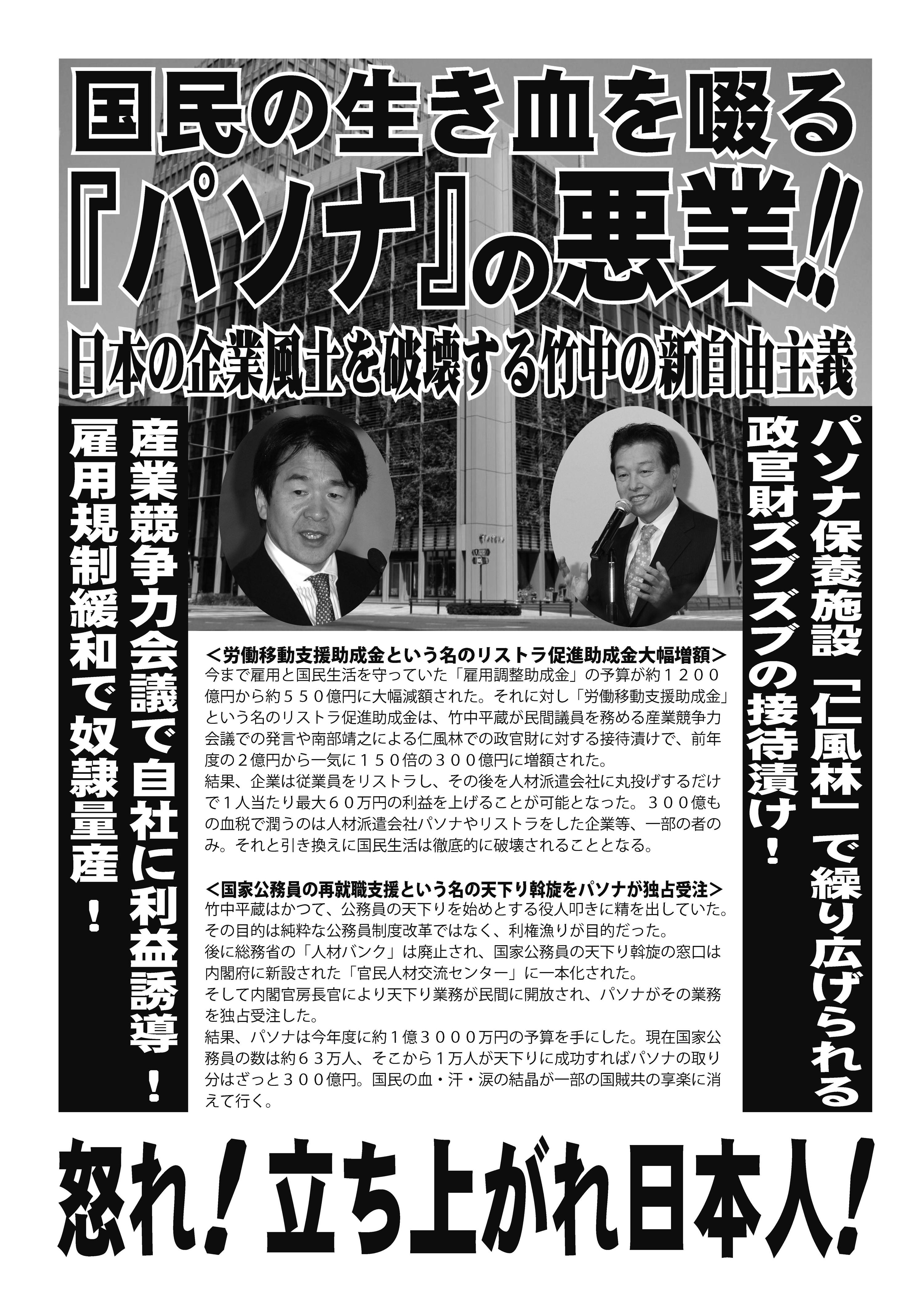 本誌編集部 パソナ、竹中平蔵への抗議街宣 訴訟に発展